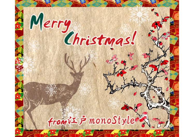 江戸monoStyleよりメリークリスマス
