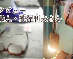 切子ネックレス-江戸切子職人・瀧澤氏にインタビュー