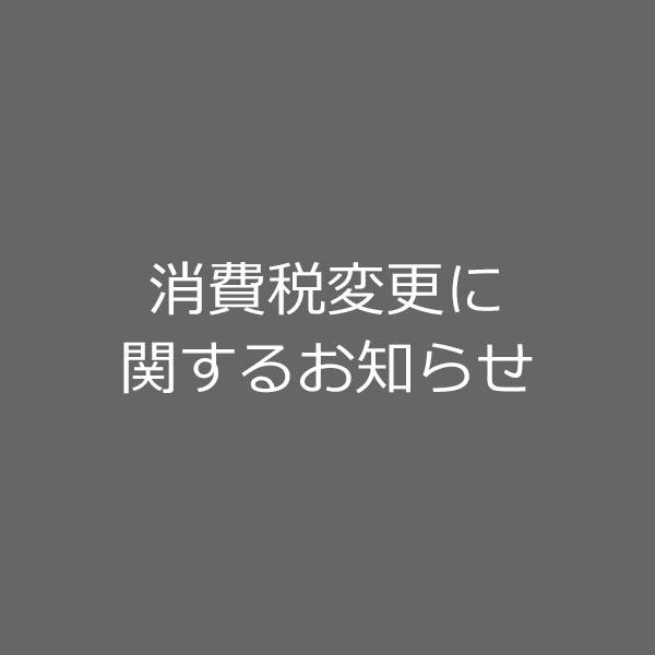 【お知らせ】消費税率変更のお知らせ