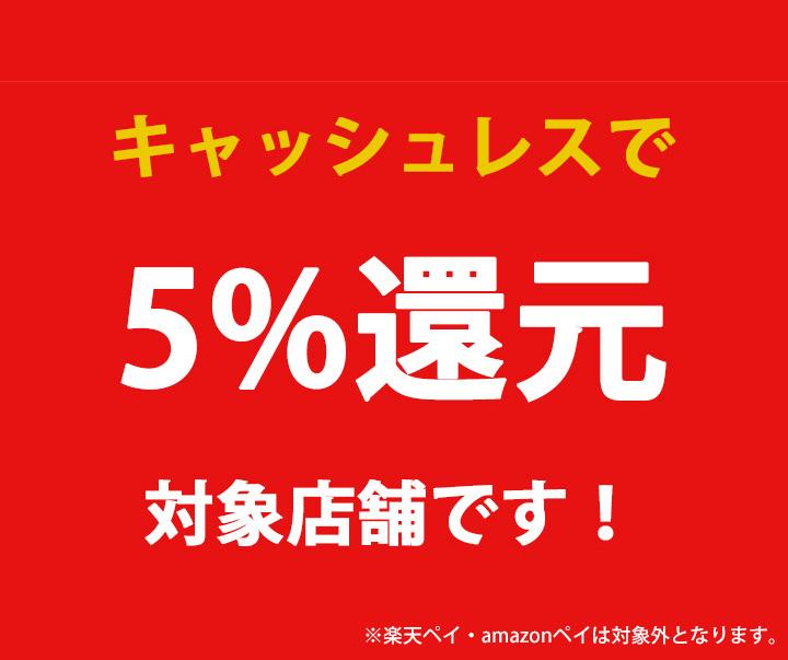 【6/14追記】キャッシュレスで【5%還元】対象店舗です!
