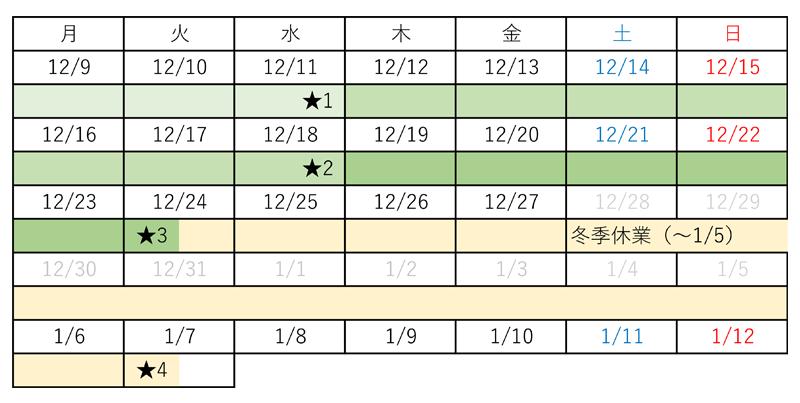 2019年江戸monoStyle年末年始スケジュール