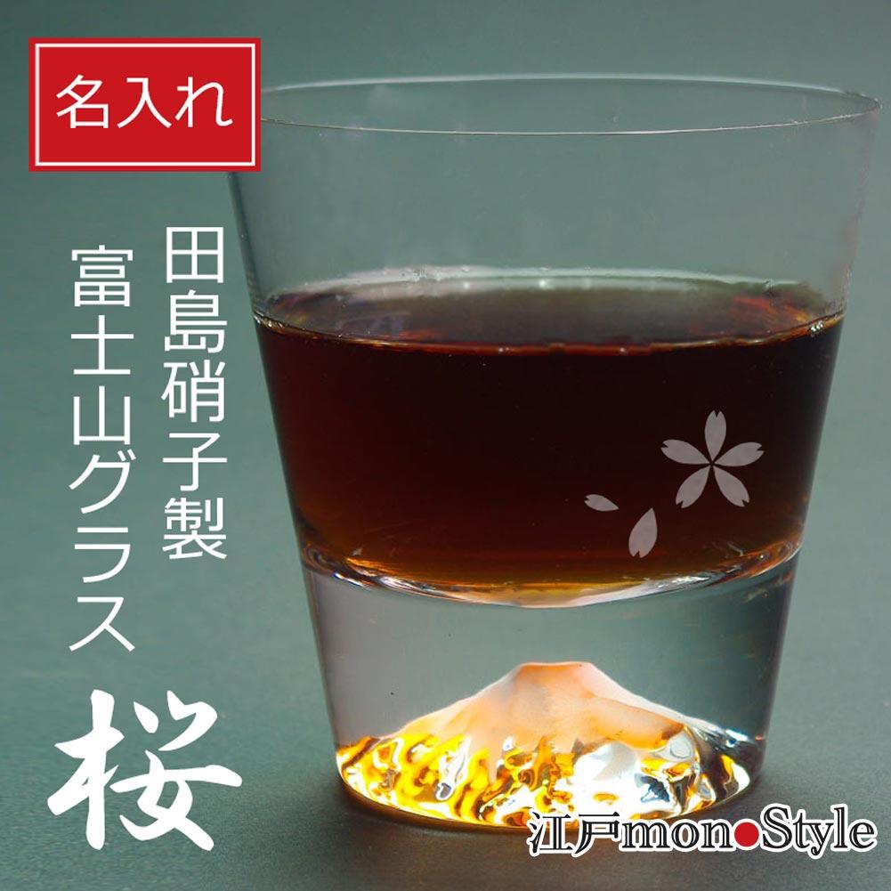 【再入荷】富士山ロックグラス(桜) を再入荷しました!