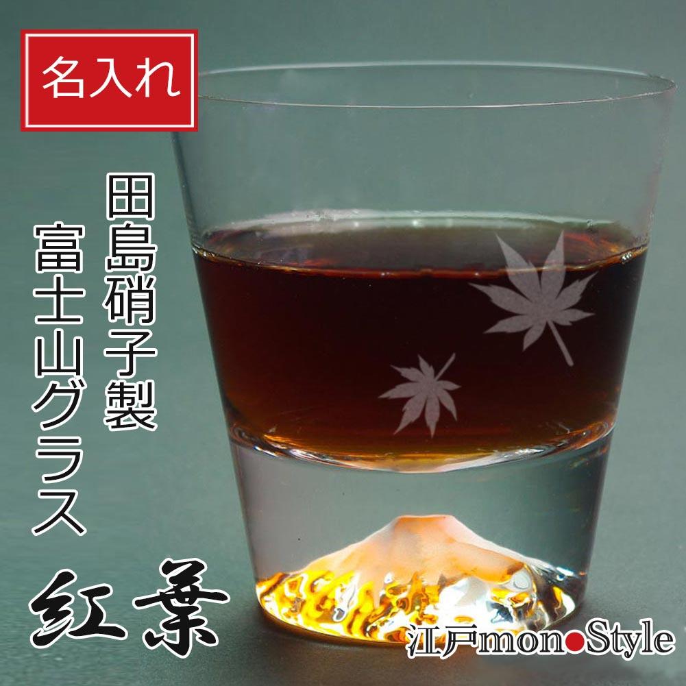 【再入荷】富士山ロックグラス(紅葉)を再入荷しました!