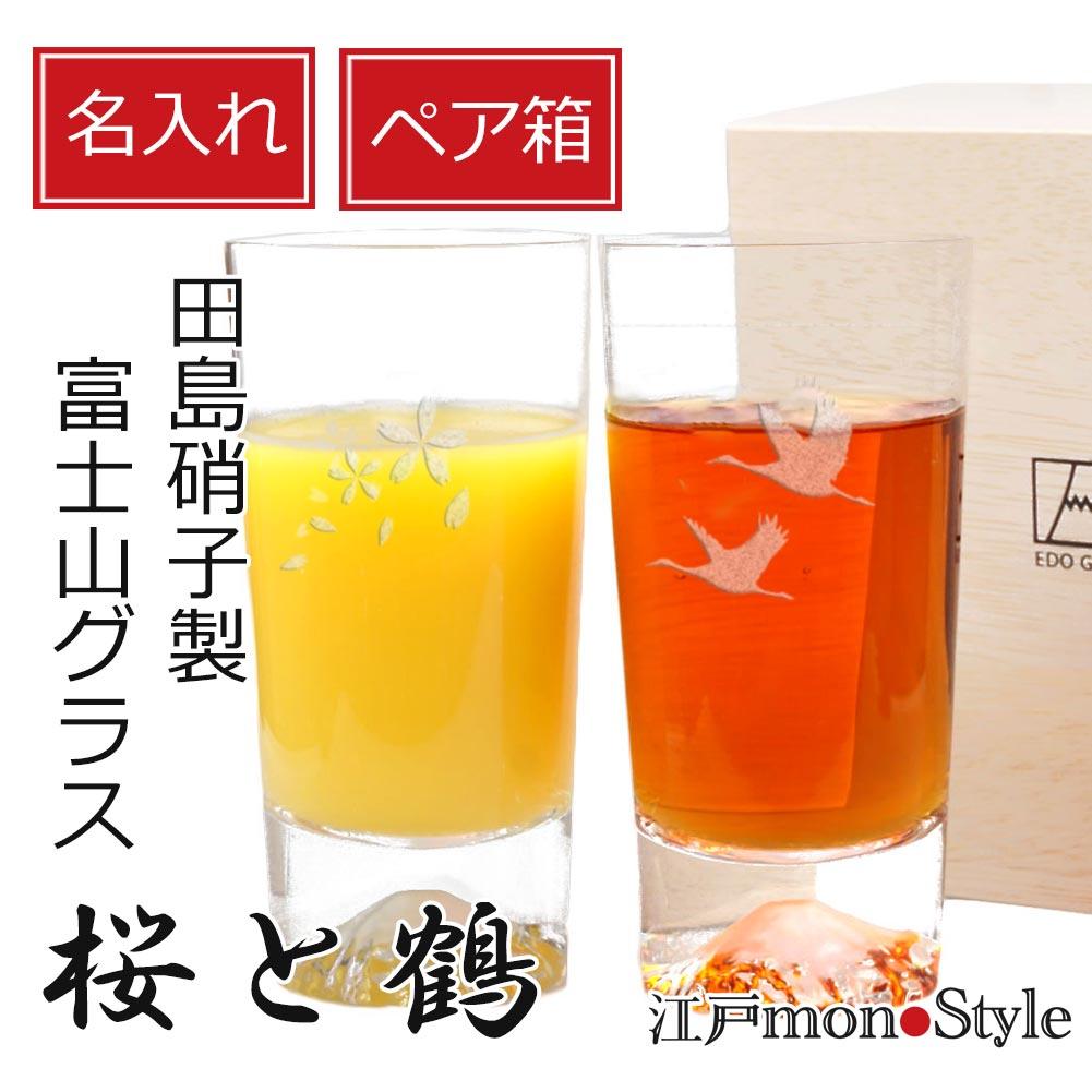 【再入荷】富士山グラスを4種類再入荷しました。