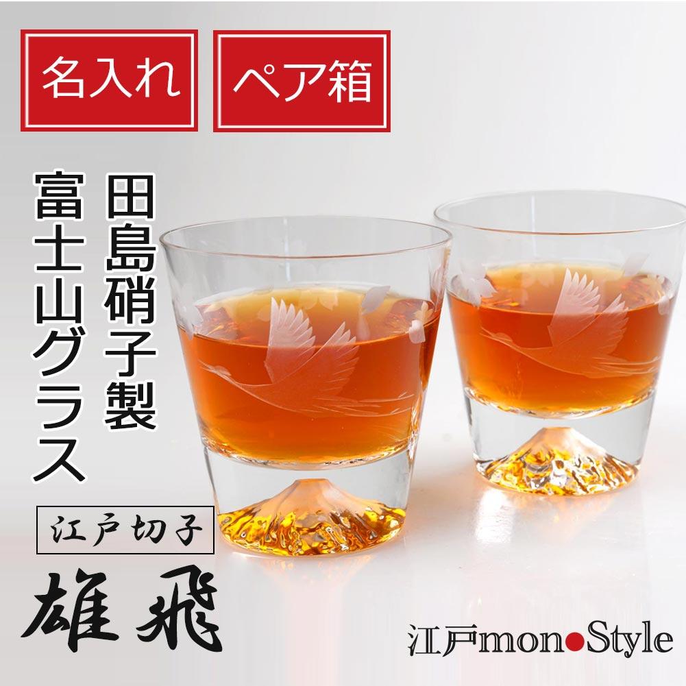 【再入荷】富士山グラスのペアセットを3種類再入荷しました!