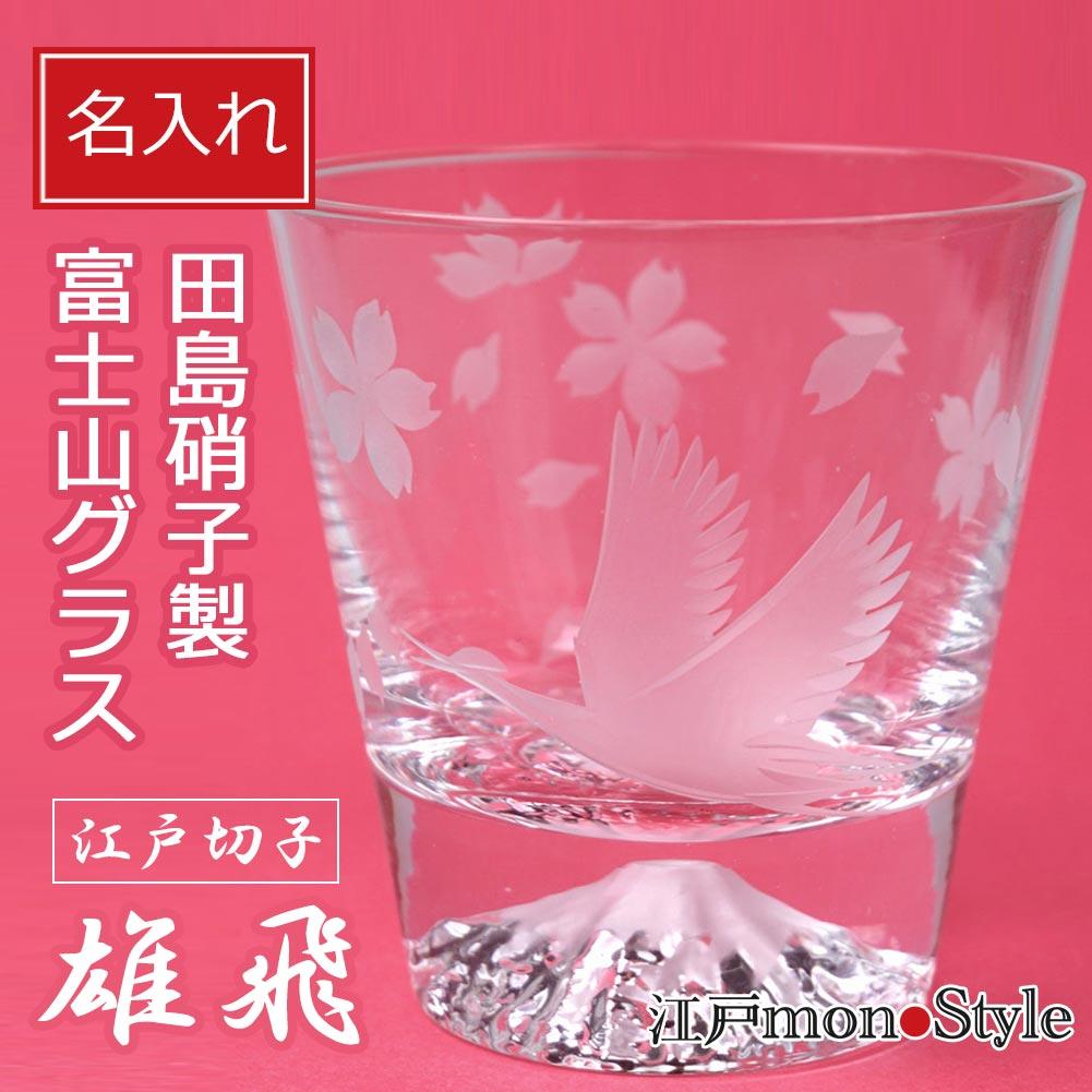 【再入荷】【江戸切子×江戸硝子】富士山ロックグラス(雄飛)を再入荷しました!
