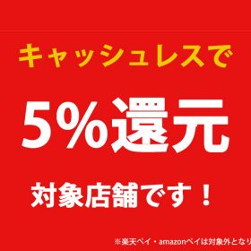 キャッシュレスで【5%還元】対象店舗です!