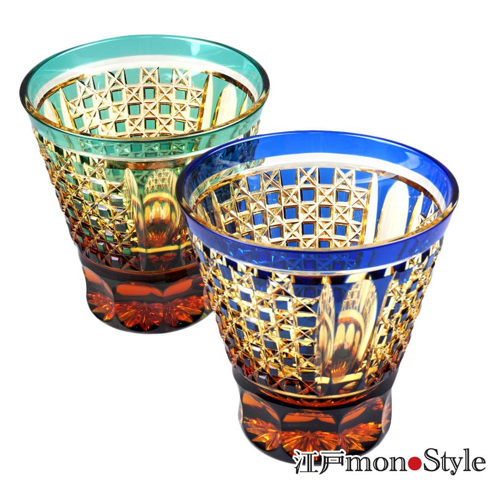 江戸切子グラス市松文様 緑×アンバーと瑠璃×アンバーのペア
